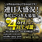 club jewel kiss求人情報